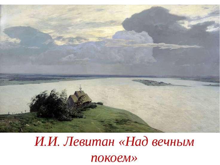 И.И. Левитан «Над вечным покоем»