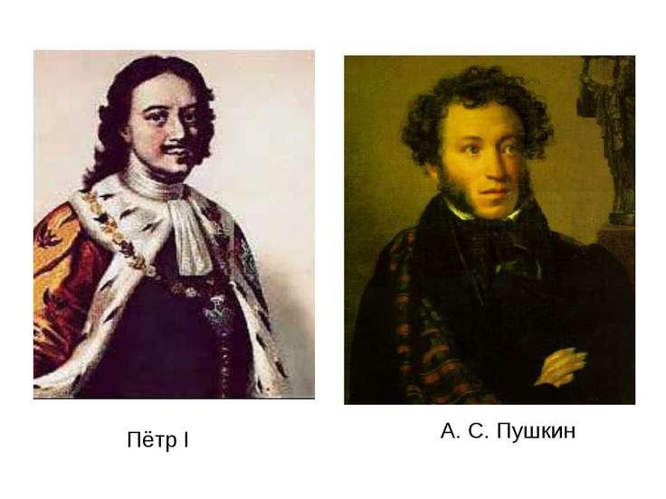 Пётр I А. С. Пушкин