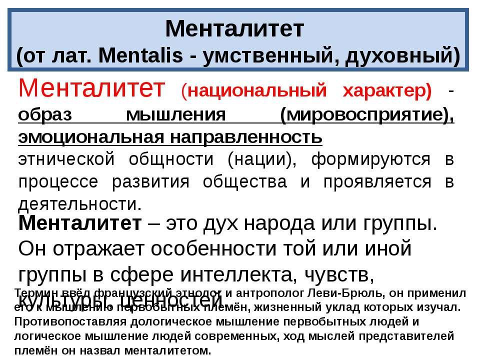 Менталитет (от лат. Mentalis - умственный, духовный) Менталитет (национальный...