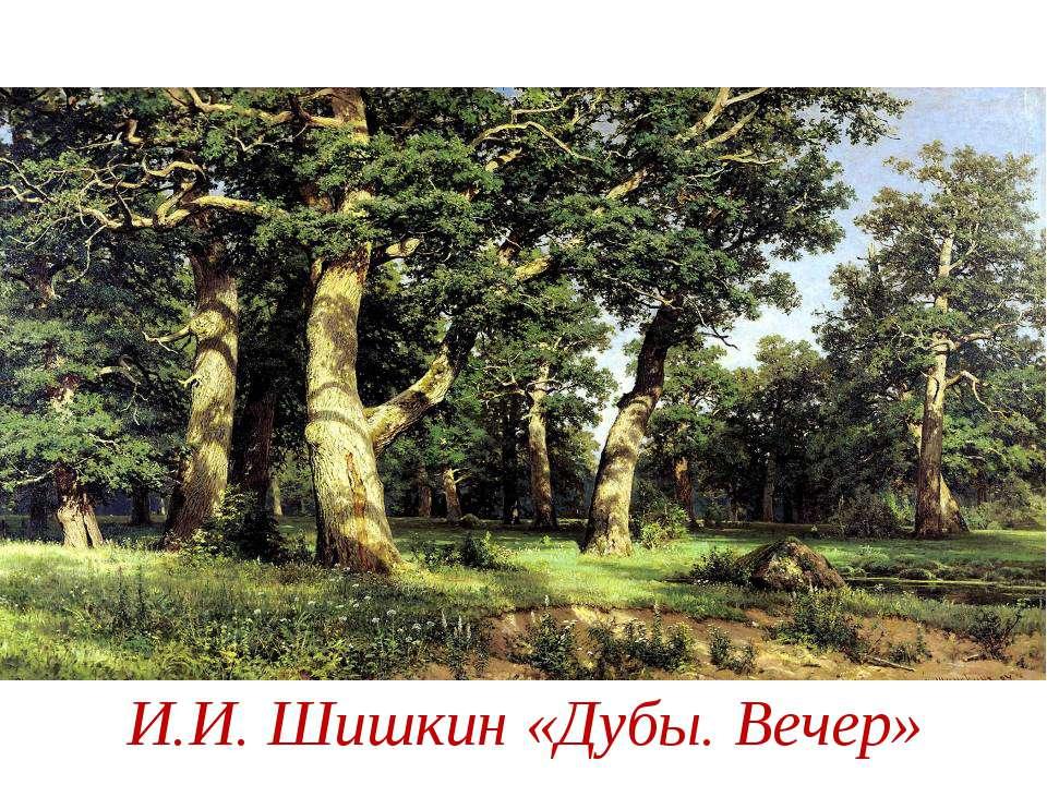 И.И. Шишкин «Дубы. Вечер»
