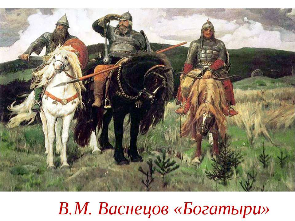 В.М. Васнецов «Богатыри»