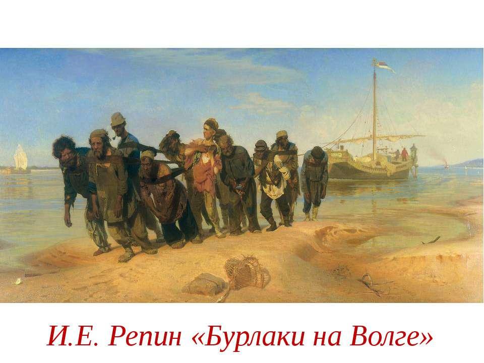 И.Е. Репин «Бурлаки на Волге»