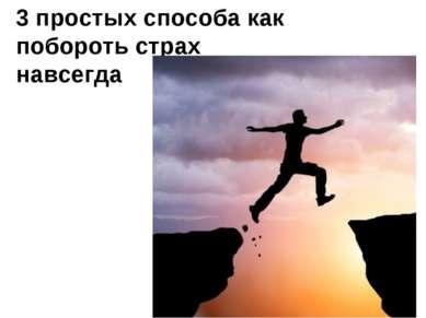 3 простых способа как побороть страх навсегда