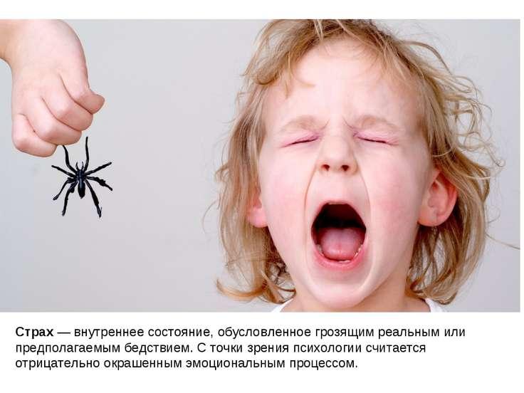 Страх— внутреннее состояние, обусловленное грозящим реальным или предполагае...