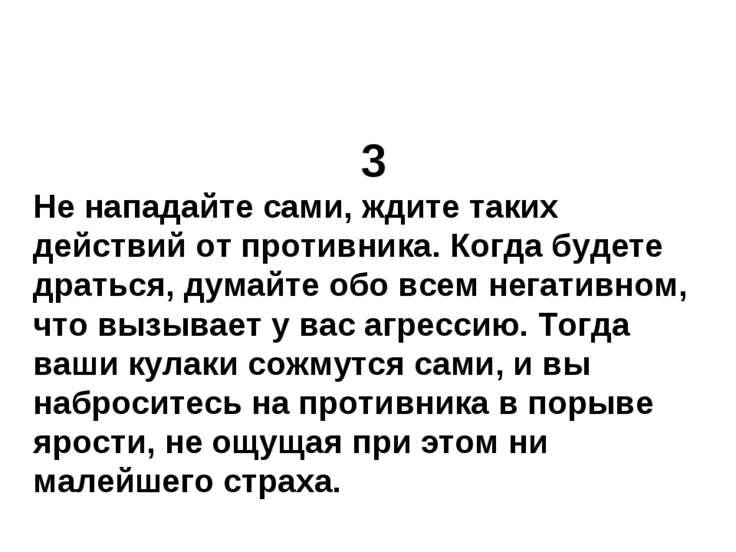 3 Не нападайте сами, ждите таких действий от противника. Когда будете драться...