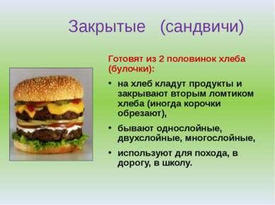 Закрытые (сандвичи) Готовят из 2 половинок хлеба (булочки): на хлеб кладут пр...