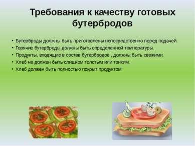Требования к качеству готовых бутербродов Бутерброды должны быть приготовлены...