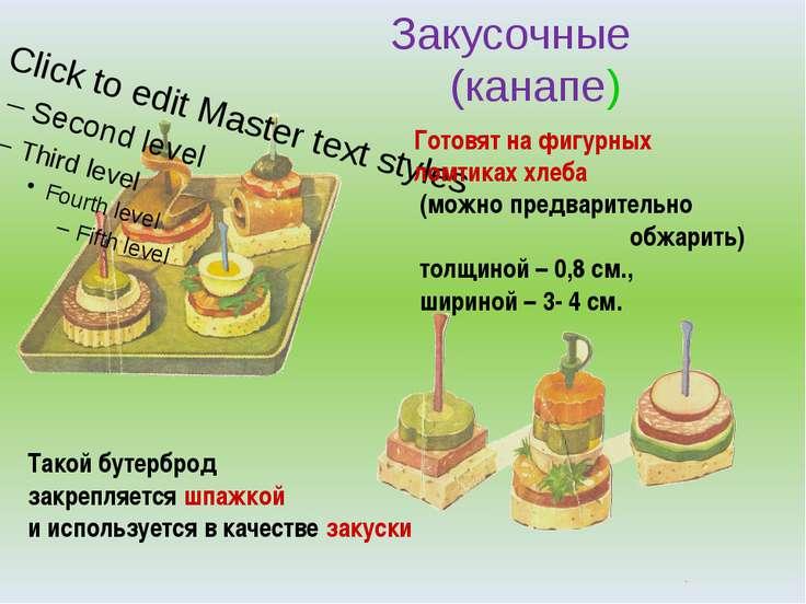 Закусочные (канапе) Готовят на фигурных ломтиках хлеба (можно предварительно ...