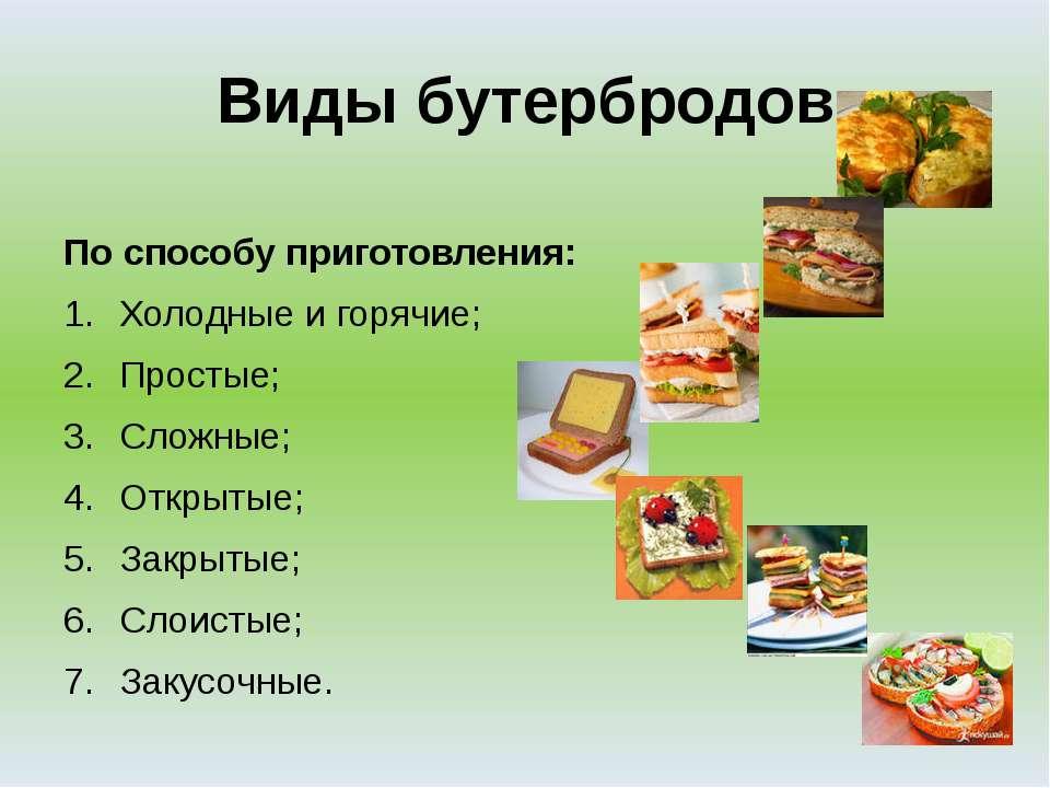 Виды бутербродов По способу приготовления: Холодные и горячие; Простые; Сложн...
