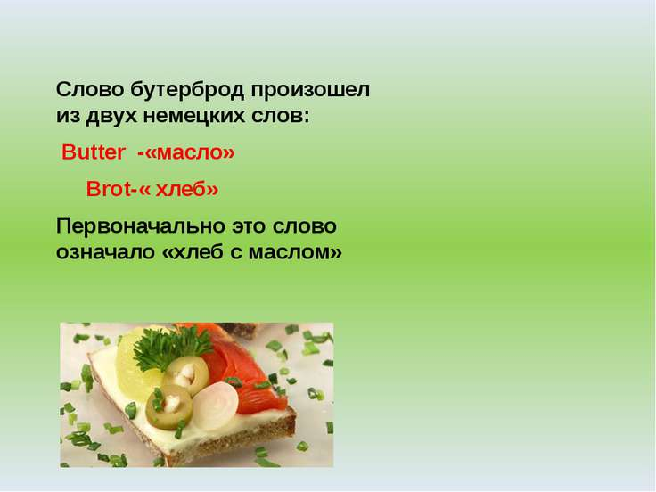 Слово бутерброд произошел из двух немецких слов: Butter -«масло» Brot-« хлеб»...