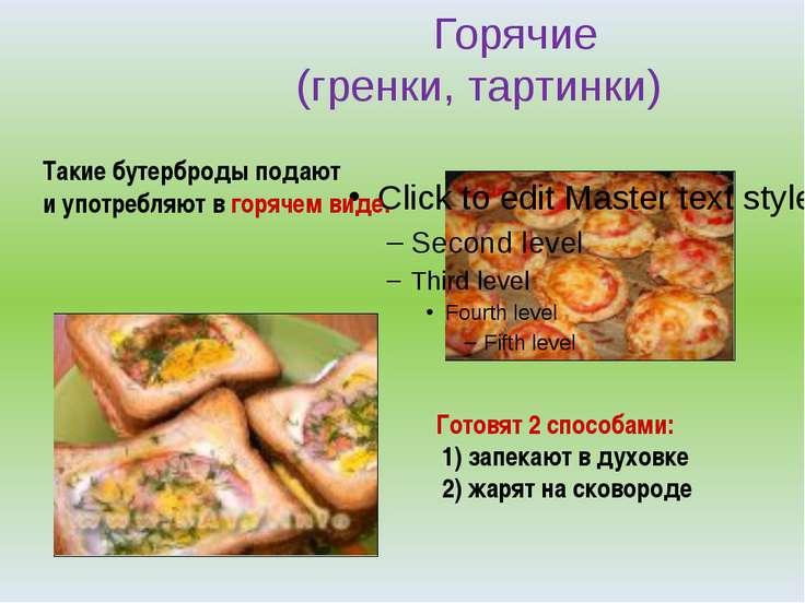 Горячие (гренки, тартинки) Такие бутерброды подают и употребляют в горячем ви...