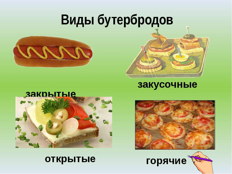 Виды бутербродов закрытые горячие закусочные открытые