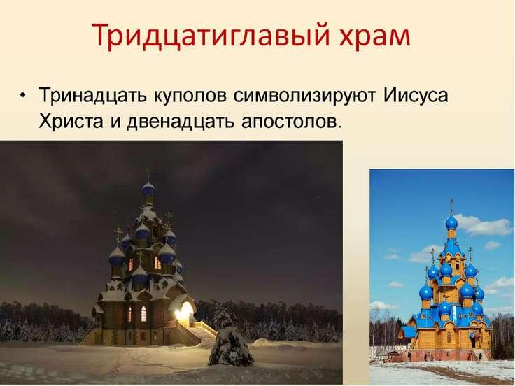 Тридцатиглавый храм