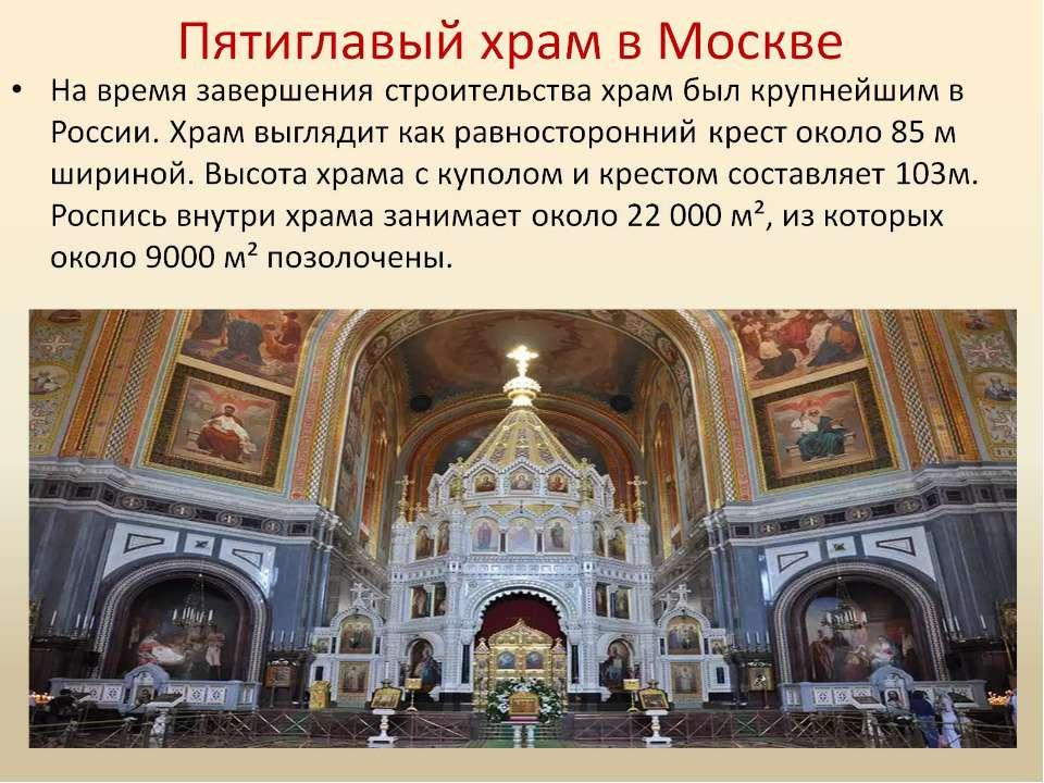 Пятиглавый храм в Москве