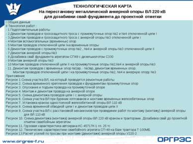 ТЕХНОЛОГИЧЕСКАЯ КАРТА На перестановку металлической анкерной опоры ВЛ 220 кВ ...