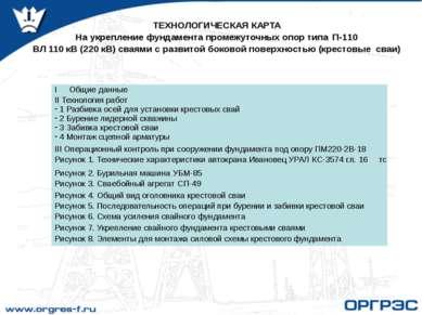ТЕХНОЛОГИЧЕСКАЯ КАРТА На укрепление фундамента промежуточных опор типа П-110 ...