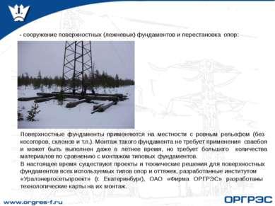 - сооружение поверхностных (лежневых) фундаментов и перестановка опор: Поверх...