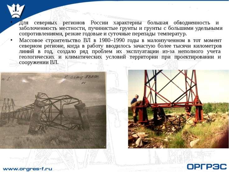 Для северных регионов России характерны большая обводненность и заболоченност...