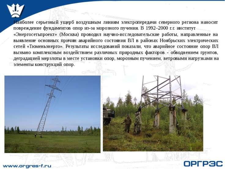 Наиболее серьезный ущерб воздушным линиям электропередачи северного региона н...
