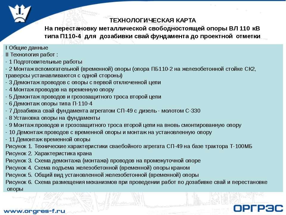 ТЕХНОЛОГИЧЕСКАЯ КАРТА На перестановку металлической свободностоящей опоры ВЛ ...