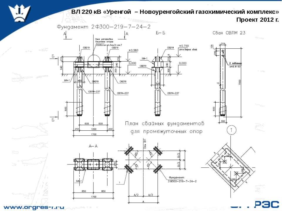 ВЛ 220 кВ «Уренгой – Новоуренгойский газохимический комплекс» Проект 2012 г.