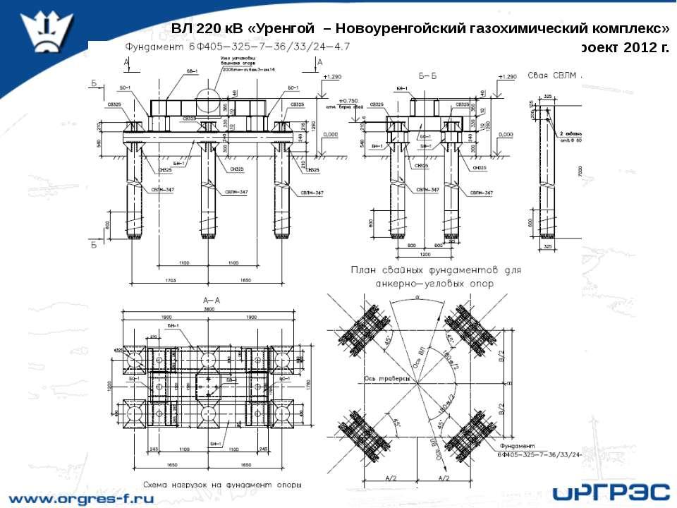 П ВЛ 220 кВ «Уренгой – Новоуренгойский газохимический комплекс» роект 2012 г.