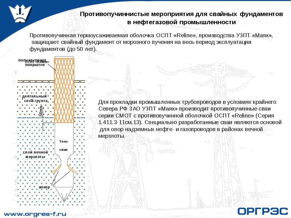 Противопучиннистые мероприятия для свайных фундаментов в нефтегазовой промышл...