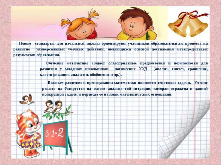 Новые стандарты для начальной школы ориентируют участников образовательного п...