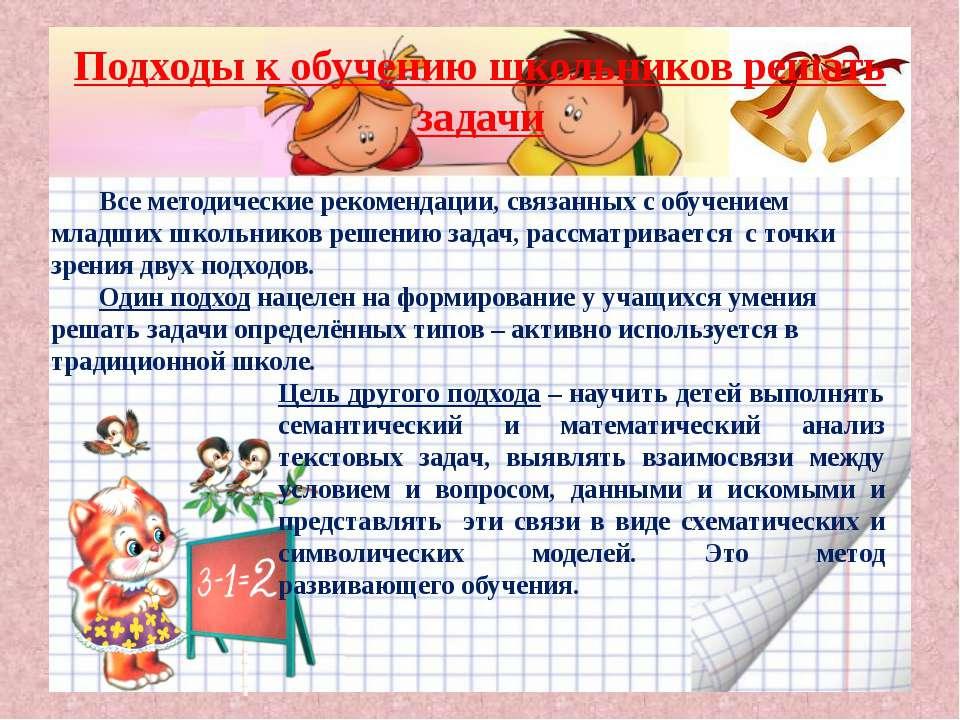 Подходы к обучению школьников решать задачи Все методические рекомендации, св...