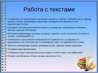 Работа с текстами Устный пересказ прочитанного в различных вариантах: переска...