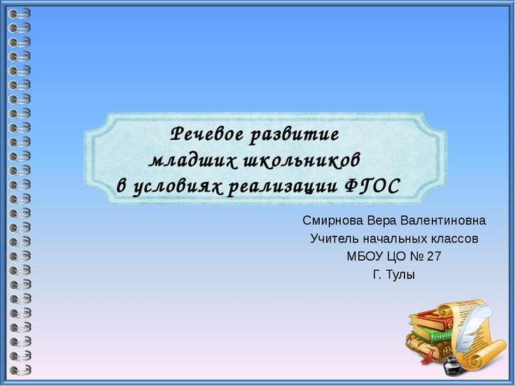 Речевое развитие младших школьников в условиях реализации ФГОС Смирнова Вера ...