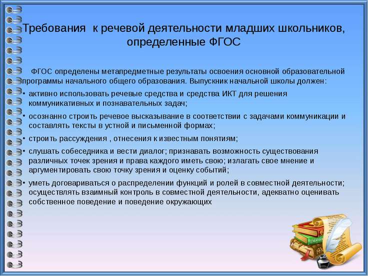 Требования к речевой деятельности младших школьников, определенные ФГОС ФГОС ...