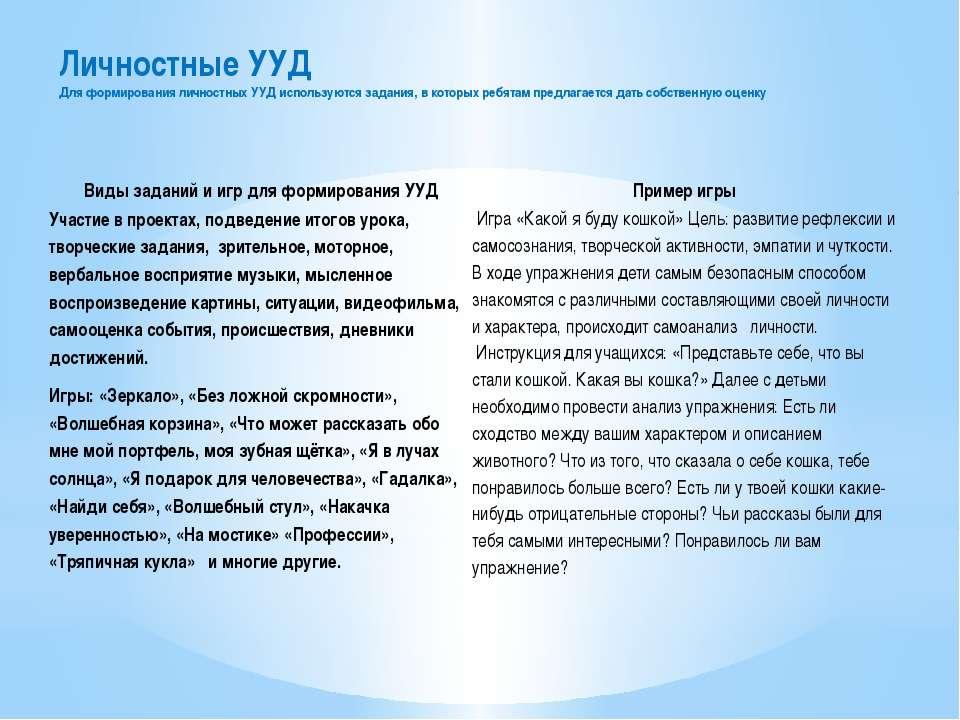 Личностные УУД Для формирования личностных УУД используются задания, в которы...