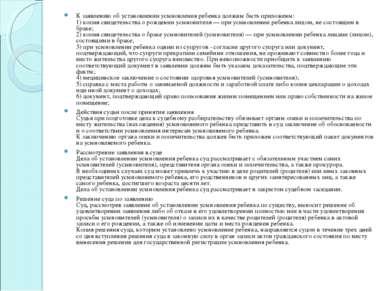 К заявлению об установлении усыновления ребенка должны быть приложены: 1) коп...