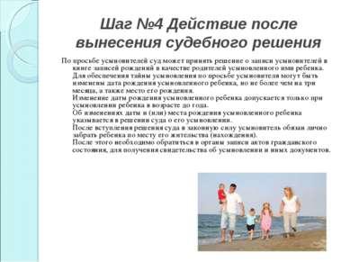 Шаг №4 Действие после вынесения судебного решения По просьбе усыновителей суд...