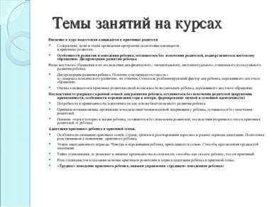 Темы занятий на курсах Введение в курс подготовки кандидатов в приемные родит...