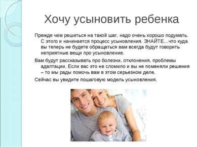 Хочу усыновить ребенка Прежде чем решиться на такой шаг, надо очень хорошо по...