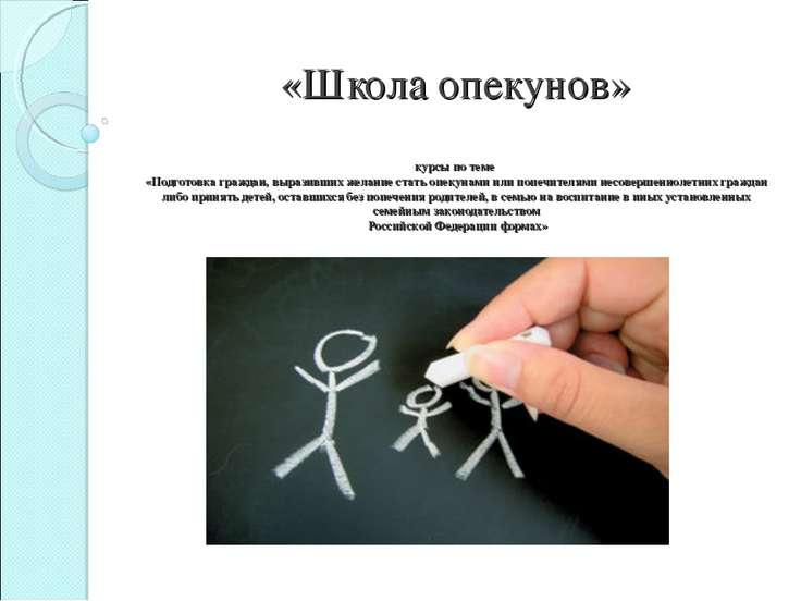 «Школа опекунов» курсы по теме «Подготовка граждан, выразивших желание стать ...