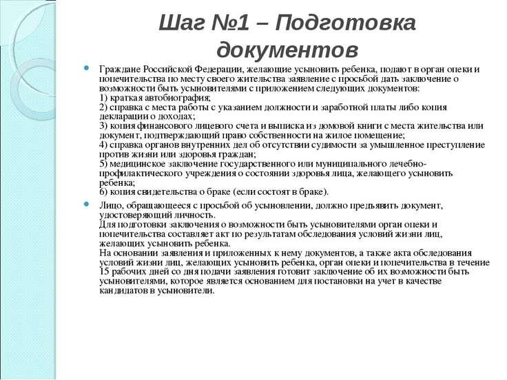 Шаг №1 – Подготовка документов Граждане Российской Федерации, желающие усынов...