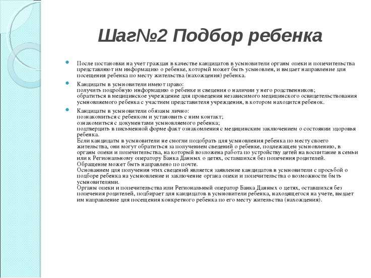 Шаг№2 Подбор ребенка После постановки на учет граждан в качестве кандидатов в...
