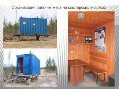 Организация рабочих мест на мастерских участках