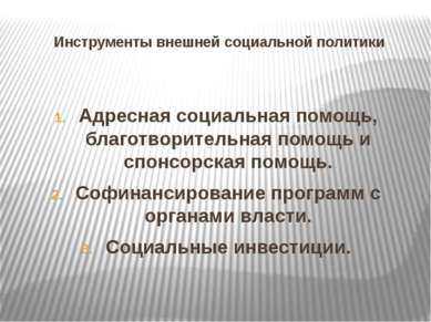 Инструменты внешней социальной политики Адресная социальная помощь, благотвор...