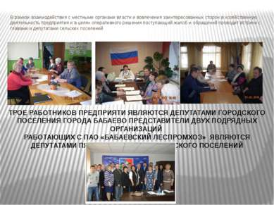 В рамках взаимодействия с местными органами власти и вовлечения заинтересован...