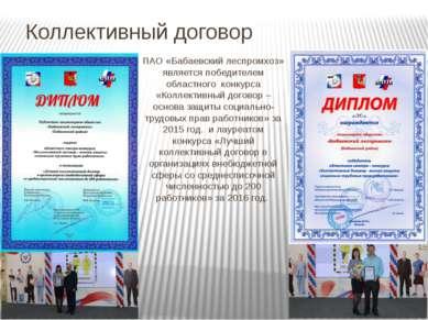 Коллективный договор ПАО «Бабаевский леспромхоз» является победителем областн...