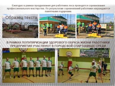 Ежегодно в рамках празднования дня работника леса проводятся соревнования про...