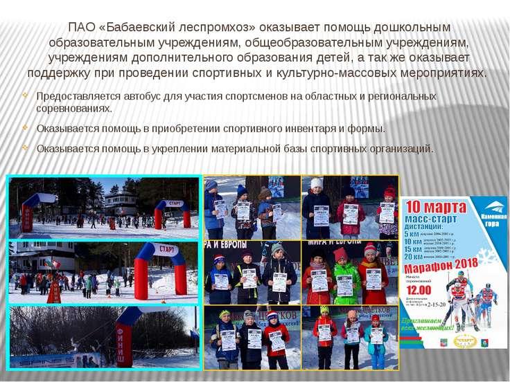 ПАО «Бабаевский леспромхоз» оказывает помощь дошкольным образовательным учреж...