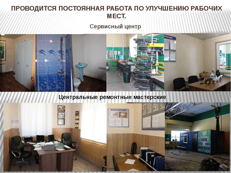 Сервисный центр Центральные ремонтные мастерские ПРОВОДИТСЯ ПОСТОЯННАЯ РАБОТА...