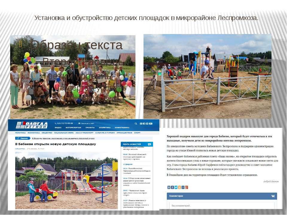 Установка и обустройство детских площадок в микрорайоне Леспромхоза.