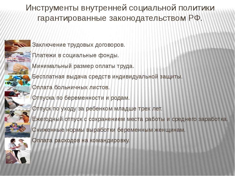 Инструменты внутренней социальной политики гарантированные законодательством ...