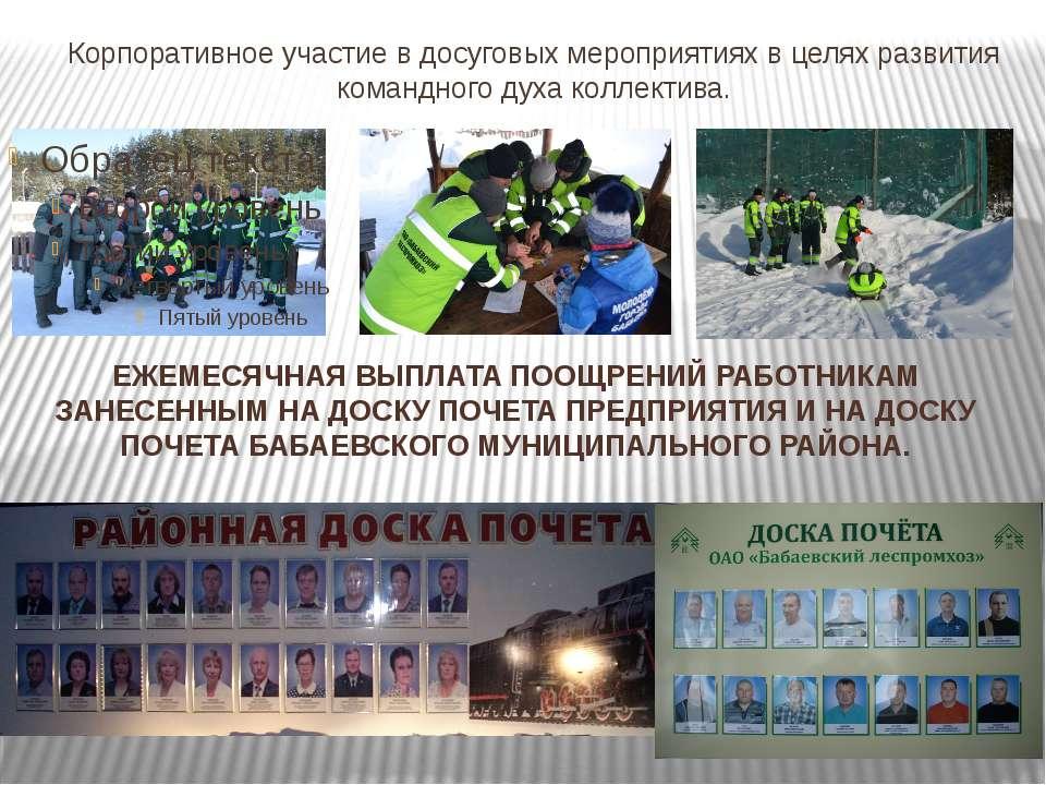 Корпоративное участие в досуговых мероприятиях в целях развития командного ду...